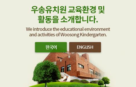 우송유치원 교육환경 및 활동을 소개합니다