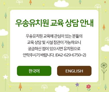 우송유치원 교육 상담 안내